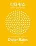 디터 람스: 디자이너들의 디자이너