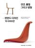 인간, 물질 그리고 변형: 핀란드 디자인 10 000년 (국립중앙박물관 전시 도록 스페셜 에디션)
