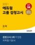 도덕 고졸 검정고시(2021)(에듀윌)