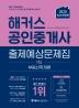 부동산학개론 출제예상문제집(공인중개사 1차)(2020)(해커스)(개정판)