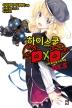 하이스쿨 D×D DX. 5(노블엔진(Novel Engine))
