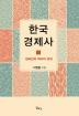 한국 경제사. 1: 한국인의 역사적 전개(양장본 HardCover)