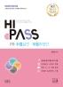 2차 수업실연 수업과정안(2021)(하이패스)