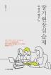 장기현장실습제(소설로 배우는)