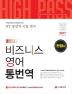 비즈니스 영어 통번역: 한영편(2017)(하이패스!)