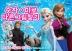 디즈니 겨울왕국: 숫자, 미로, 다른그림찾기
