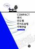 2019 COMPACT 변시 진도별 민사소송법사례연습