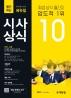 시사상식(2019년 10월호)(월간최신 취업에 강한 에듀윌)