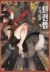 던전밥. 7(S 코믹스)
