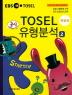 TOSEL 공식 유형분석 Starter. 2(EBS)(개정판)(CD1장포함)