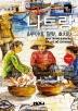 트래블로그 나트랑 & 무이네, 달랏, 호치민(2020~2021)