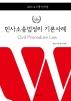 민사소송법정리 기본사례(2020)