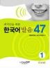 [보유]외국인을 위한 한국어발음 47 Book 1 (교재+CD6장)