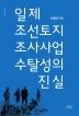 일제 조선토지조사사업 수탈성의 진실(나남신서 2023)
