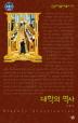 대학의 역사(큰글자 살림지식총서 143)