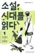 소설, 시대를 읽다. 1: 1920-1960