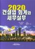 건설업 회계와 세무실무(2020)(양장본 HardCover)