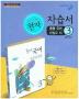 중등 국어3 자습서(2학년1학기)(한철우)(2015)(완자)