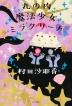 [해외]丸の內魔法少女ミラクリ-ナ