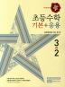 초등 수학 3-2 기본 + 응용(2018년)(수학 좀 한다면)