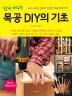 목공 DIY의 기초(쉽게 배우는)