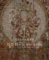 실크로드의 대제국 천산 위구르 왕국의 불교회화(중앙아시아에서 꽃피운)(양장본 HardCover)