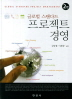 글로벌 스탠다드 프로젝트 경영(2판)(양장본 HardCover)