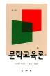 문학교육론(7판)(양장본 HardCover)