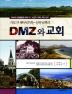 DMZ와 교회