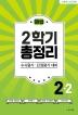 해법 2학기 총정리 초등 2-2(2021)(8절)