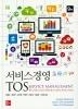 서비스경영 TOS(9판)(양장본 HardCover)