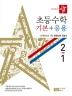 초등 수학 2-1 기본+응용(2020)(디딤돌)
