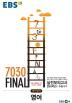 ��� ���� ������ǰ��(2016)(8��)(EBS 7030 Final(���̳�))