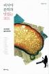 러시아 문학의 맛있는 코드(양장본 HardCover)