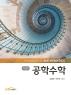 공학수학(개정판 3판)