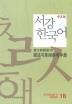 서강 한국어 1B 중문판: 문법단어참고서(Paperback)
