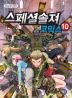 스페셜 솔져 코믹스. 10