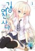 기생여친 사나. 1(J노블(J Novel))