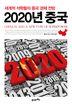 2020년 중국