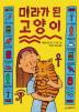 미라가 된 고양이(시공주니어 문고 독서 레벨 2 27)