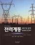 전력계통 해석 및 설계(5판)