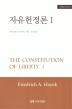 자유헌정론. 1(자유주의시리즈 18)