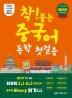 착! 붙는 중국어 독학 첫 걸음(CD1장포함)