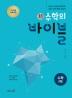 고등 수학(하)(2020)(신 수학의 바이블)(양장본 HardCover)
