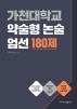 가천대학교 약술형 논술 엄선 180제(2022)