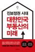 대한민국 부동산의 미래(진보정권 시대)