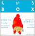 [해외]ちひろBOX 沒後30年メモリアルブック