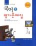 중학교 국어1 평가문제집(전경원)(1학년1학기)(2013)