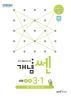 초등 수학 3-1(2020)(개념쎈)