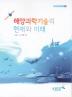 해양과학기술의 현재와 미래(3판)(해양과학총서 1)